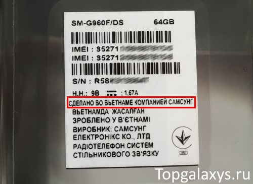 Galaxy S9 сделан во Вьетнаме