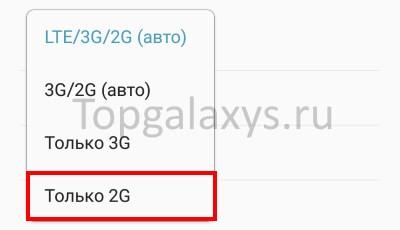 Переводим сеть в режим 2G
