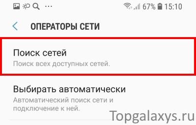 Ручной поиск сетей на Galaxy S9