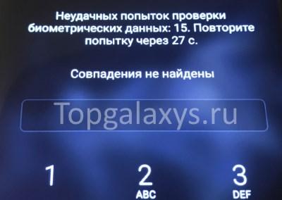 Не срабатывает сканер отпечатка Galaxy S9