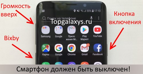 Комбинация для включения Recovery mode на Galaxy S9