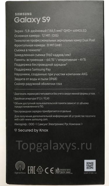 Коробка от Ростест Galaxy S9