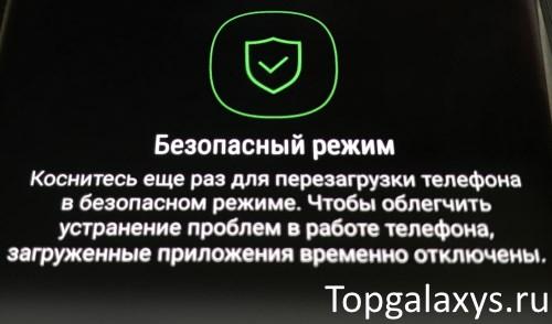 Иконка безопасного режима на Galaxy S9