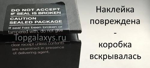 Наклейка повреждена - Galaxy S9 уже не новый