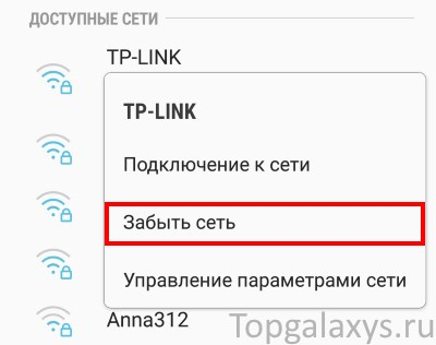 Забыть Wi-Fi сеть на Galaxy S9