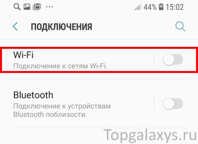 Не включается Wi-Fi на Galaxy S9