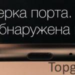 Влага на порте зарядного устройства Samsung Galaxy