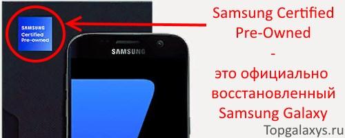 Коробка официально восстановленного Samsung Galaxy