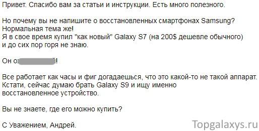 Отзыв о восстановленном Galaxy S7