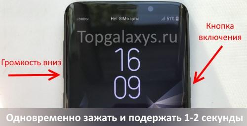Комбинация кнопок для создания скриншотов на Galaxy S9