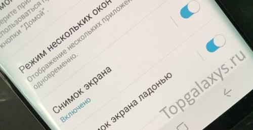 Как сделать скрин на Galaxy S9