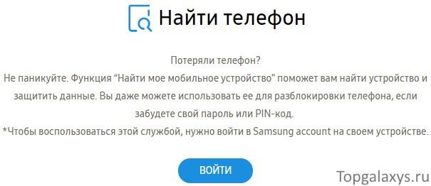 Разблокировка Galaxy через сайт Samsung