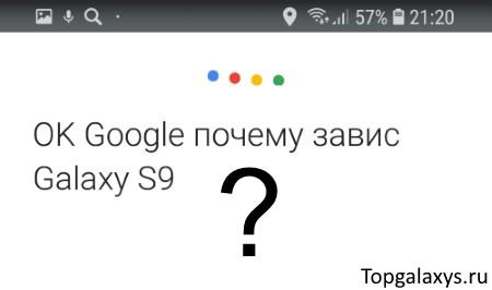ОК Google - почему Galaxy S9 медленно работает