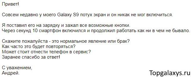 Письмо от читателя - экран Galaxy S9 потух и не включается