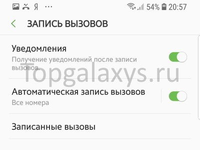 Стандартная функция записи разговоров в Galaxy S9