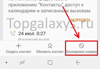 Блокировка номера на Galaxy S9