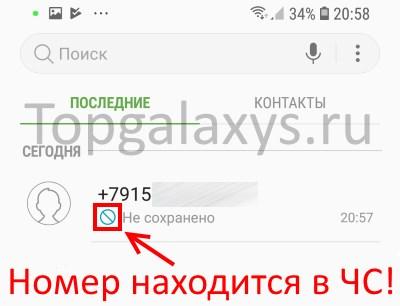 """Знак """"перечеркнутый синий круг"""" на Galaxy S9 - номер находится в ЧС"""