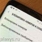 Блокировка номеров и сообщений на Galaxy S9