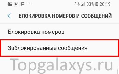 Заблокированные смс сообщения на Galaxy S9