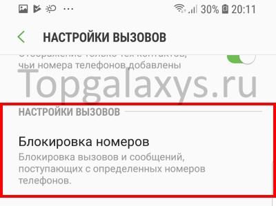 Список заблокированных телефонных номеров на Galaxy S9