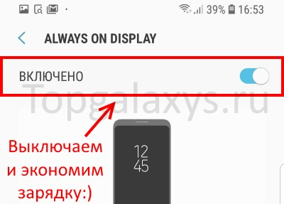 Отключаем Always On Display на Galaxy S9