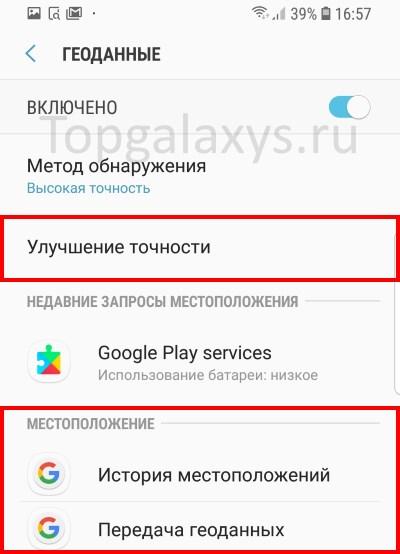 """Отключаем """"Местоположение"""" и """"Улучшение точности"""" в Galaxy S9"""