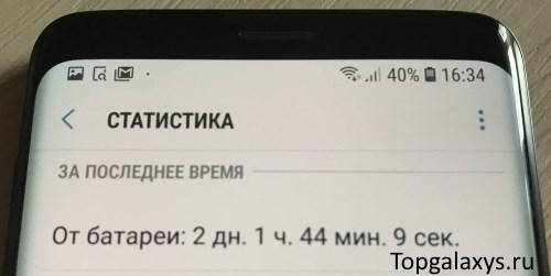 Как увеличить время работы Galaxy S9