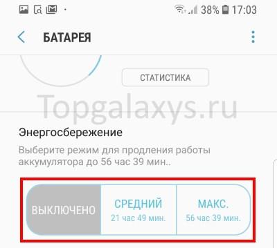 У Galaxy S9 два режима энергосбережения!