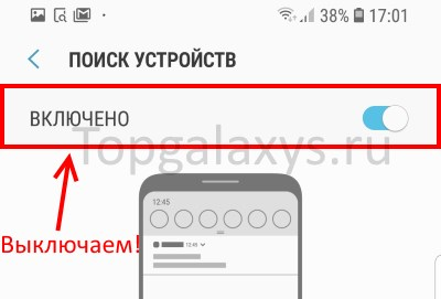 Постоянный поиск устройств на Galaxy S9