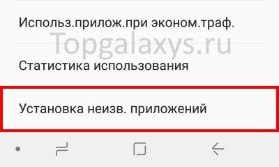 Установка неизвестных приложений на Galaxy S9