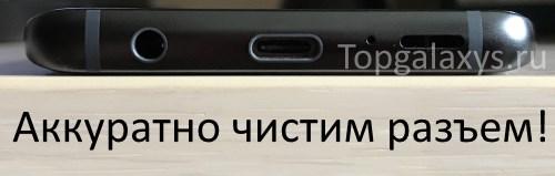 Аккуратно чистим разъем для наушников на Galaxy S9