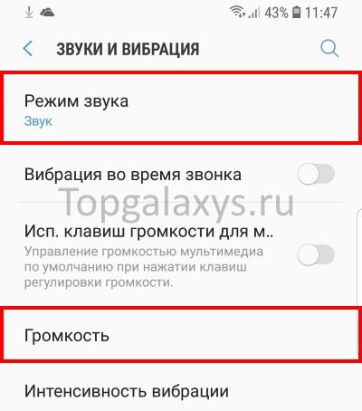 Настройки звука и вибрации на Galaxy S9