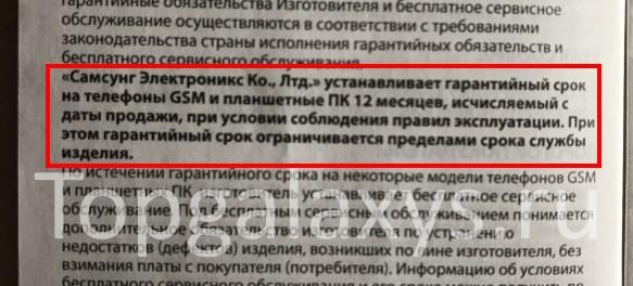 Срок гарантии Galaxy S9 - 12 месяцев