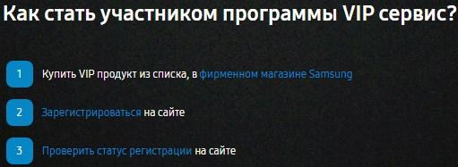 VIP сервис от Samsung
