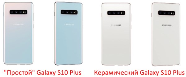 Две версии Galaxy S10 Plus - стекло и керамика