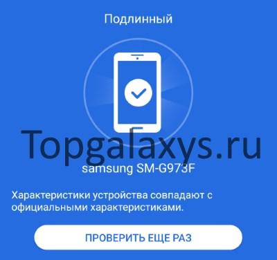 Определяем подделку Galaxy S10 через AnTuTu