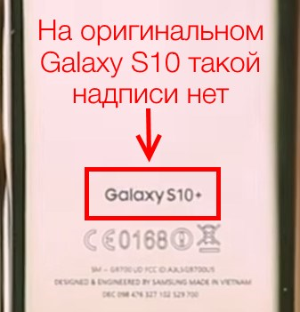 У подделки есть надпись Galaxy S10
