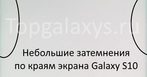 Неравномерные цвета дисплея Galaxy S10