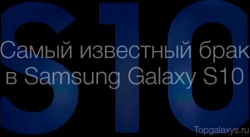 Самый известный брак Galaxy S10