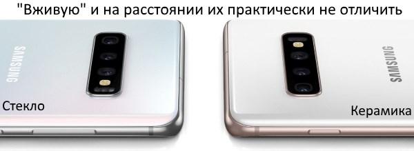 Цвета (стекло и керамика) Galaxy S10+