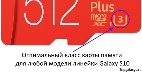 Оптимальный класс карты памяти для Galaxy S10