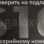 Как проверить Galaxy S10 по серийному номеру