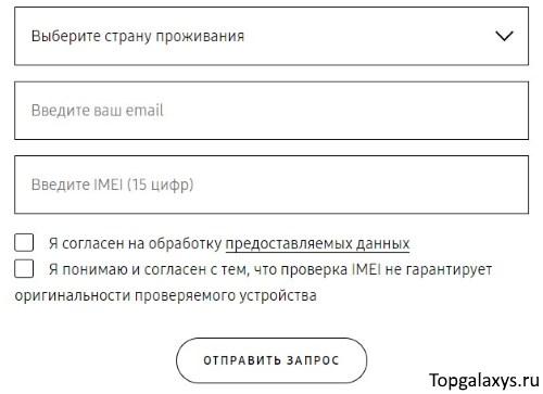 Проверка Galaxy S10 на подлинность на сайте Samsung